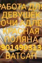 купить шлюху (Работа в Сочи, рост: 160, вес: 55)