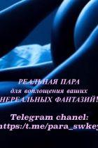 Девушка на вызов (г. Сочи, Красная Поляна), – подробная анкета